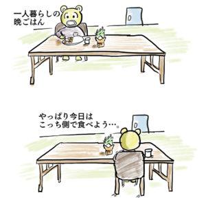 一人暮らし 座る位置 模様替え 孤独 食事
