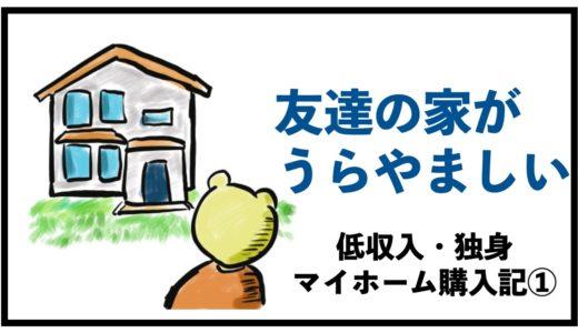 【独身マイホーム購入記①】友達の家がうらやましい!【動機】