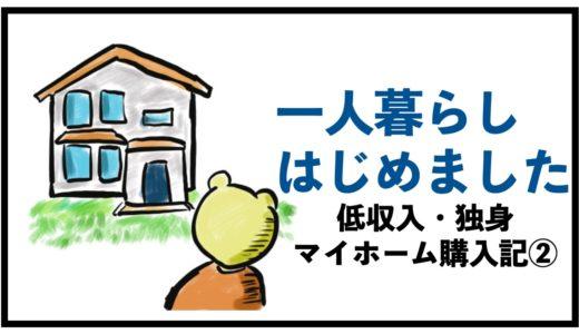 【独身マイホーム購入記②】ワンルームアパートでの節約貯金生活【貯蓄】