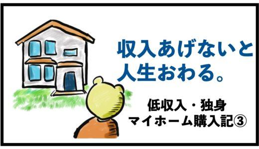 【独身マイホーム購入記③】正社員を目指して勉強中【資格取得】