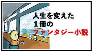 グインサーガ 栗本薫 小説