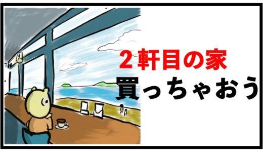 【これからの人生】2軒目のマイホームを購入したい【目標】