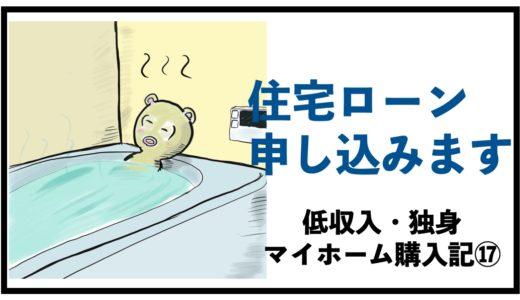 【独身マイホーム購入記⑰】住宅ローンの申し込み【緊張】
