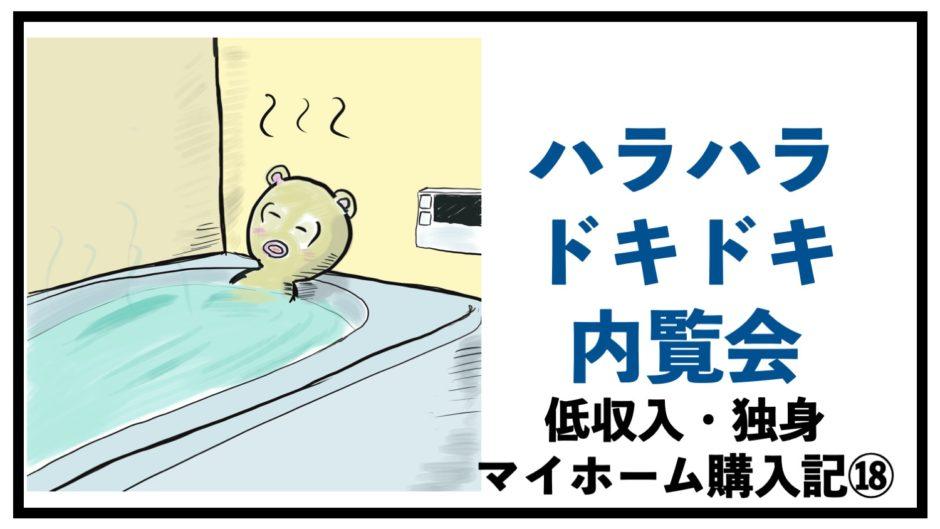 マイホーム 内覧会 独身 ブログ