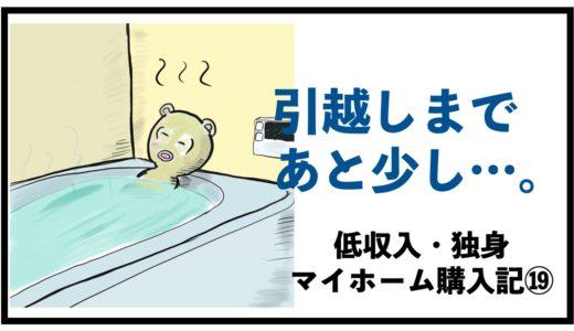【マイホーム購入記⑲】マイホーム引越しまでカウントダウン【準備期間】