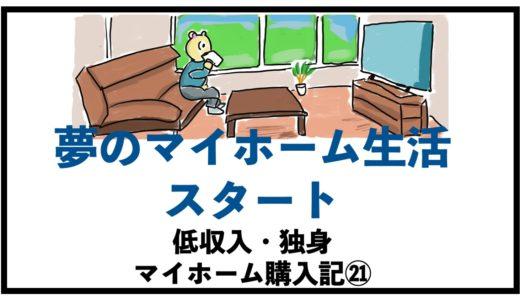【独身マイホーム購入記㉑】夢のマイホーム生活スタート!【新築マンション】