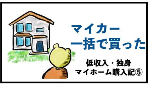 【独身マイホーム購入記⑤】とりあえず車を買う【一括購入】