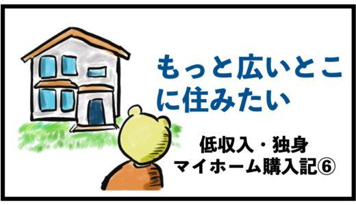 【独身マイホーム購入記⑥】息苦しい!もっと広いところに住みたい【引越し決意?】