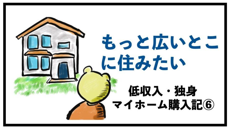 独身 マイホーム ブログ 購入記
