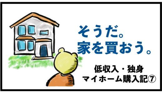 【独身マイホーム購入記⑦】マイホーム購入、決断!【購入決定】