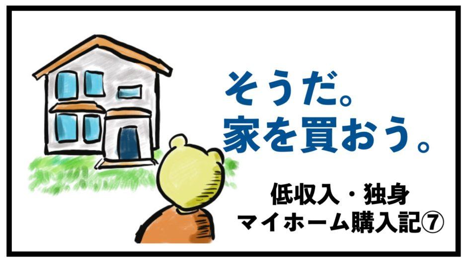 マイホーム 独身 ブログ 日記