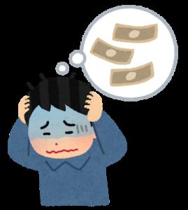 お金の悩み 不安 常にある 独身