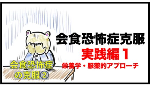 【不安への対処法】会食恐怖症を克服する②実践編1【私はこうして克服した】