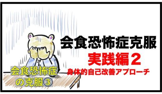 【不安への対処法】会食恐怖症を克服する③実践編2【身体的自己改善】