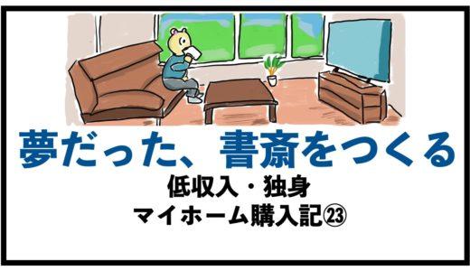 【独身マイホーム購入記㉓】夢の書斎をつくる!【家具購入】