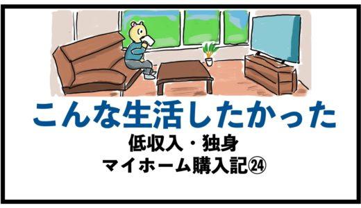 【独身マイホーム購入記㉔】リビングダイニングの改造!【快適】