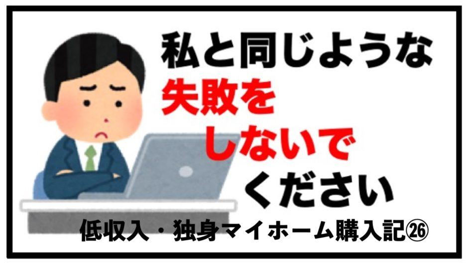 マイホーム 失敗談 ブログ 独身