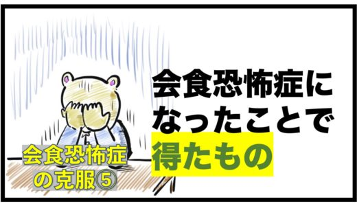 【不安への対処法】会食恐怖症を克服する⑤【病気との共生】