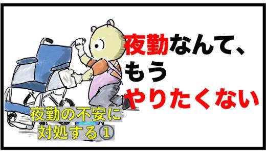 【不安への対処法】夜勤の不安に対処する①【急変、事故、人員不足】