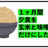 マクロビオティック 玄米だけ 味噌汁 ブログ 生活