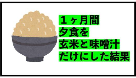 【不安に負けない食生活】一ヶ月間、夕食を食事を玄米と味噌汁だけにしてみた結果
