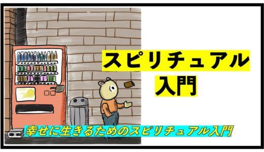 【スピリチュアル】幸せに生きるためのスピリチュアル入門【シルバーバーチ】