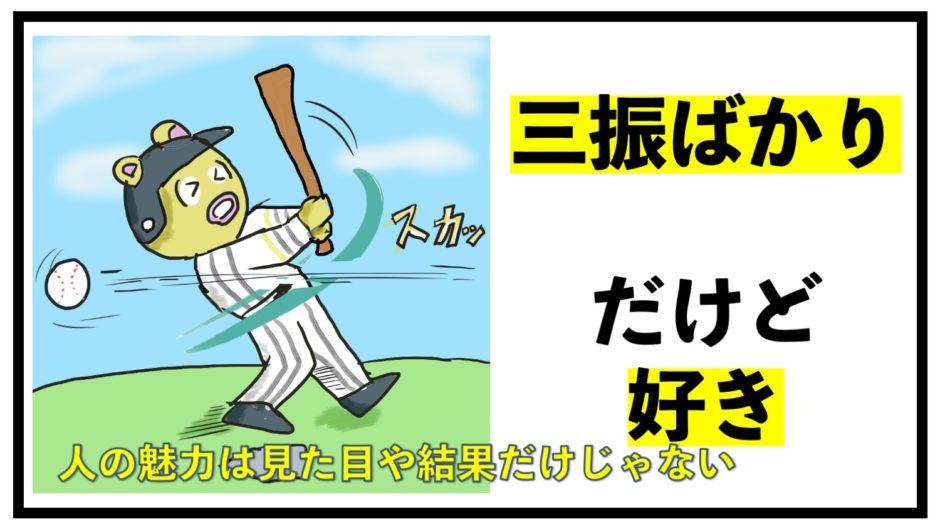 阪神 ジョージ・アリアス 三振 人の魅力 見た目じゃない