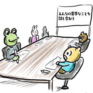 弱み 出し合う 話し合う 会議