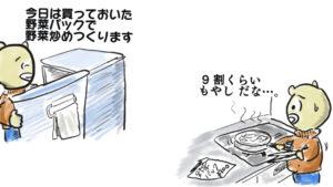 独身 一人暮らし 野菜炒め 定番 マイホーム