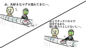 回転寿司 プライドが高い人