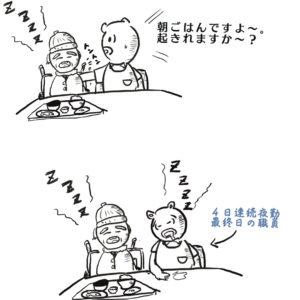 夜勤明け 食事介助 居眠り 眠い
