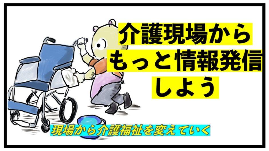 介護現場 情報発信 ブログ 本