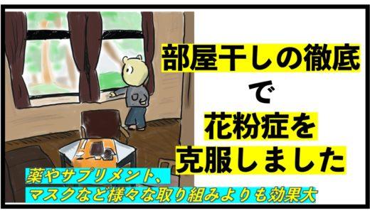 【不安への対処法】部屋干しは花粉症の克服に効果大【メリット、デメリット】