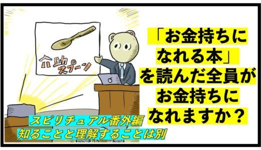【スピリチュアル番外編】知ることと理解することは別【アウトプット】