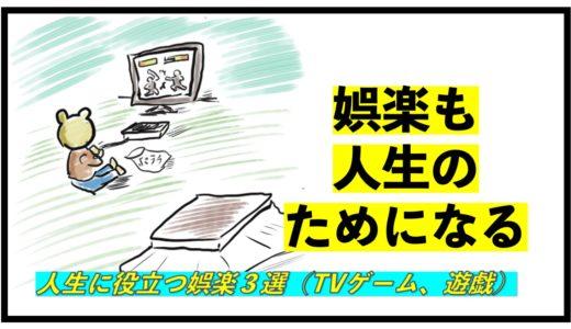 【コーヒーブレイク】人生に役立つおすすめ娯楽3選【TVゲーム、遊戯を中心に】