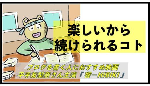 【コーヒーブレイク】ブログを書く人におすすめ映画・平手友梨奈さん主演『響−HIBIKI』