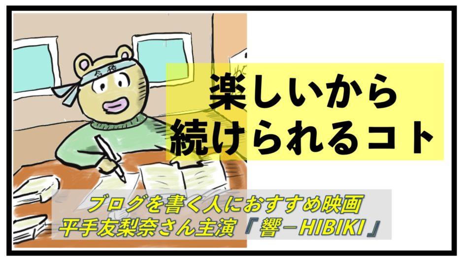 響 平手友梨奈 ブログ おすすめ映画