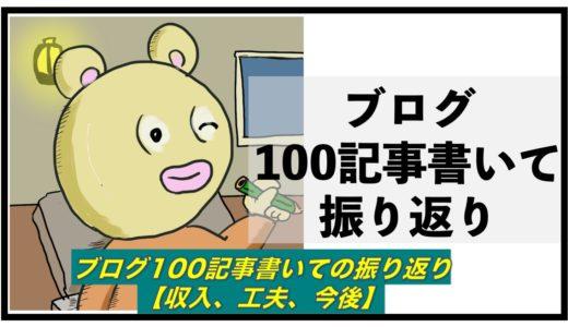 【コーヒーブレイク】ブログ100記事書いての振り返り【収入、工夫、今後】