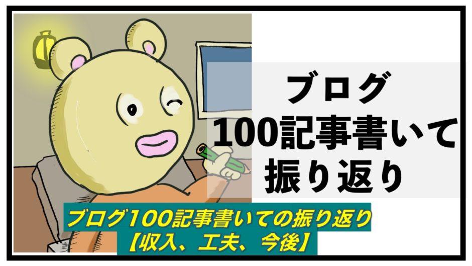 ブログ 100記事 達成 成果 収入