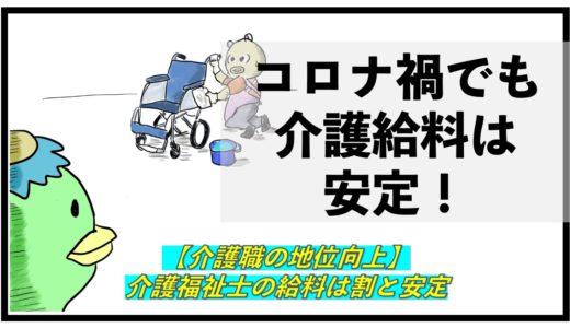 【介護職の収入アップ①】介護福祉士の給料は割と安定