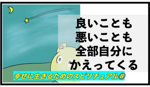 【スピリチュアル】因果応報、仏教の考え方【幸福感】