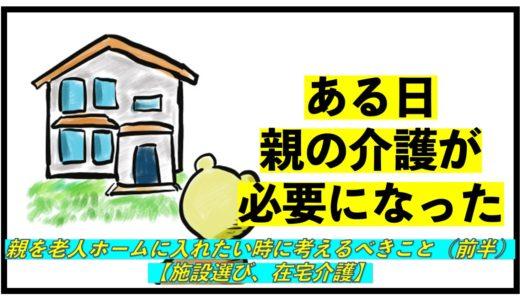 親を老人ホームに入れたい時に考えるべきこと(前半)【施設選び、在宅介護】