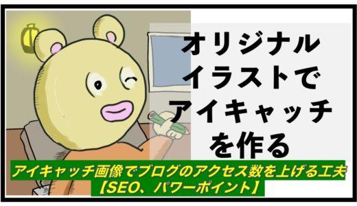 アイキャッチ画像でブログのアクセス数を上げる工夫【SEO、パワーポイント】
