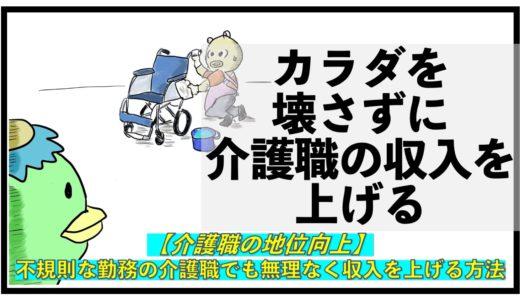 【介護職の収入アップ②】不規則な勤務の介護職でも無理なく収入を上げる方法