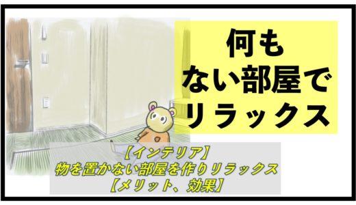 【インテリア】物を置かない部屋を作りリラックス【メリット、効果】