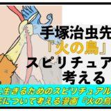 火の鳥 スピリチュアル 手塚治虫先生 因果応報 輪廻転生