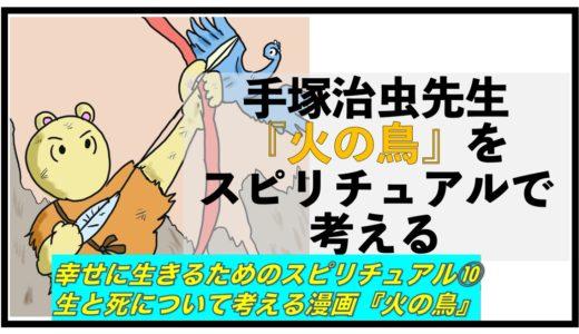 【スピリチュアル⑩】生と死について考える漫画『火の鳥』【輪廻転生、因果応報】