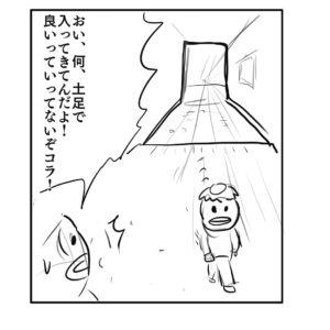 インスタ 漫画 下書き