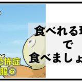 会食恐怖症 自宅 パーティー 成功体験