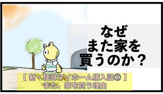 【新・独身マイホーム購入記②】また家を買う理由